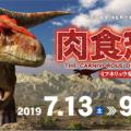 2019年7月13日(土)から!御船町恐竜博物館 特別展