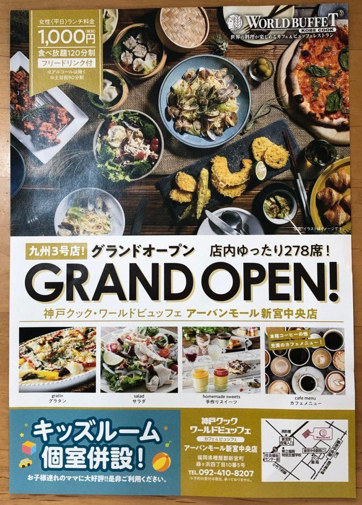 神戸 クック ワールド ビュッフェ アーバン モール 新宮 中央 店