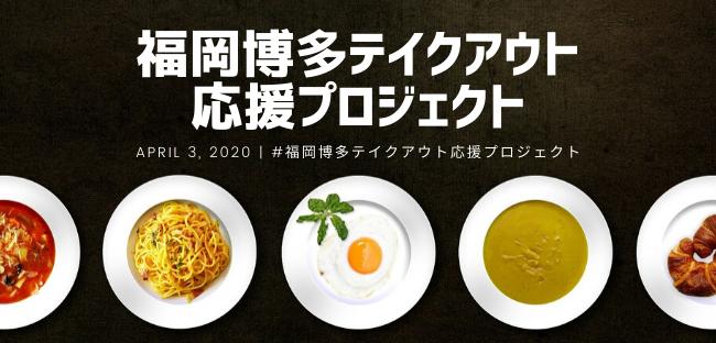 福岡博多テイクアウト応援プロジェクト