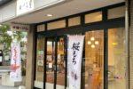 【バレンタイン 2020】購入派のあなたに♪福岡のおすすめショップ「千鳥饅頭総本舗 」※クーポンあり※