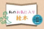 私のお気に入り絵本~vol.5 絵本メンタリング協会 秋山朋恵さん~