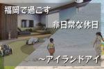 穴場発見!夏休みは福岡で、映えるホテルを満喫☆Part2