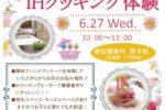 参加費無料!ビューティ講座&IHクッキング体験6月27日(水)10:00~13:00