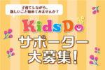 KidsDoサポーター大募集!