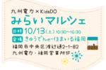 10/13(土)開催♪みらいマルシェ情報更新!