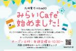 参加費無料!第1回みらいCafe 田代敦子先生のIHクッキング教室       9月14日(金)10:30~