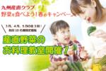 【九州産直クラブ】産直野菜のお料理教室開催!