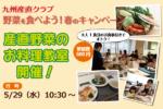5/29開催!九州産直クラブお料理教室