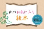 私のお気に入り絵本  ~vol.02 あっぷっぷ~