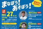 7/27(土)、レスポアール久山で開催!おけいこタウン「まなぼう!あそぼう!」