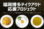 お家で外食気分♪福岡有名店のテイクアウト!