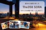 穴場発見!夏休みは福岡で、映えるホテルを満喫☆Part1