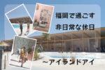 穴場発見!夏休みは福岡で、お買い物もお食事も☆Part3