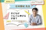 石田勝紀先生の「子どもの自己肯定感を高める10の魔法のことば」